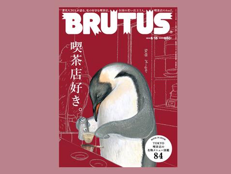 BRUTUS No.779
