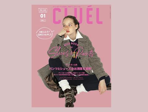 CLUÉL 2020年1月号