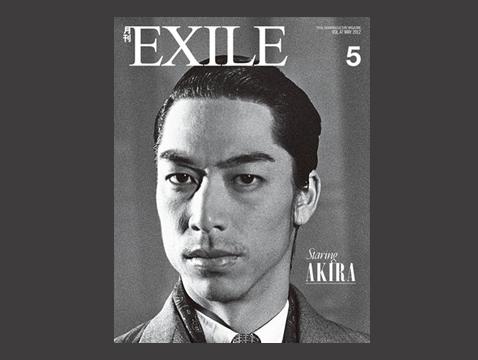 月刊EXILE Vol.47