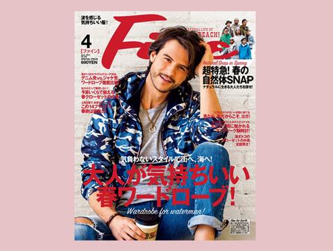Fine 2015年4月号 No.442