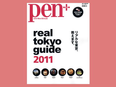 掲載誌 Pen+ real tokyo guide 2011