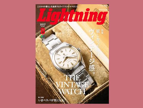 Lightning 8月号 Vol.280