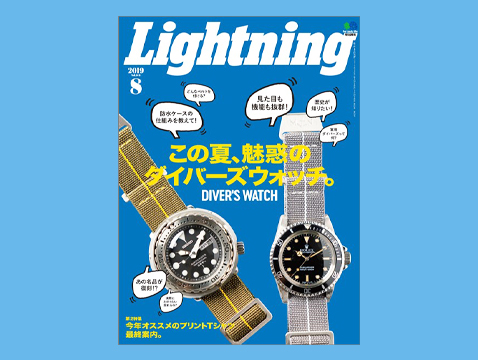Lightning 8月号 Vol.304