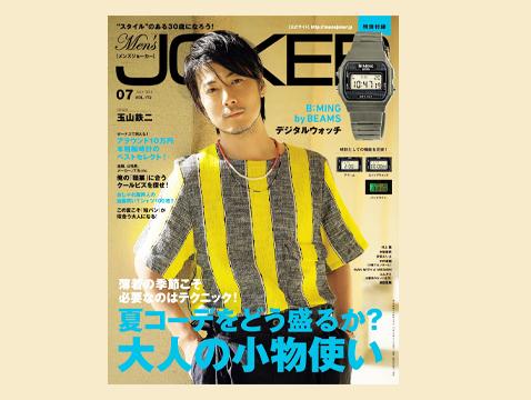 Men's JOKER 2018年7月号 Vol.172