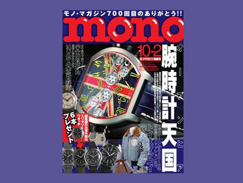 モノ・マガジン2013年10月2日特集号 No.700